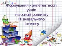 Формування компетентності учнів на основі розвитку Пізнавального інтересу Г.М...