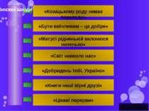Г.М.Калич «Козацькому роду немає переводу» «Бути ввічливим – це добре» «Матус...