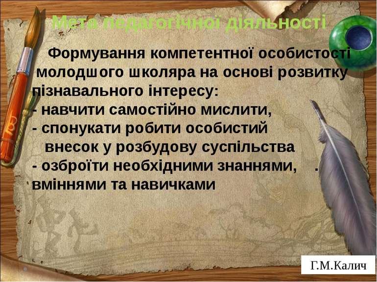 Мета педагогічної діяльності Формування компетентної особистості молодшого шк...