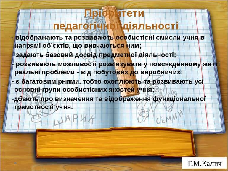 Пріоритети педагогічної діяльності - відображають та розвивають особистісні с...