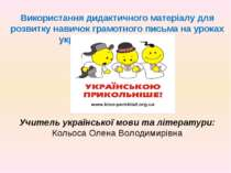 Учитель української мови та літератури: Кольоса Олена Володимирівна Використа...