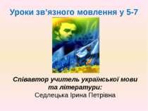 Співавтор учитель української мови та літератури: Седлецька Ірина Петрівна Ур...