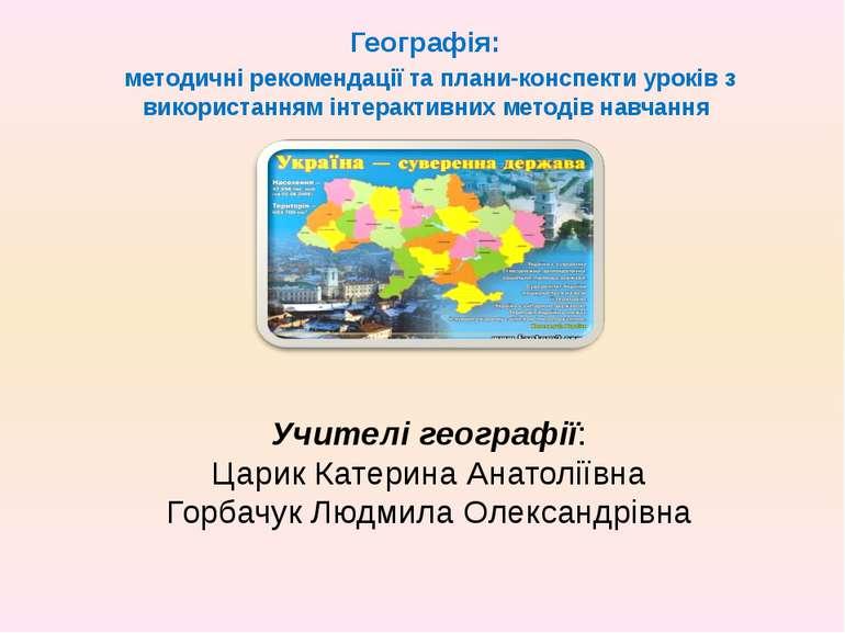 Географія: методичні рекомендації та плани-конспекти уроків з використанням і...