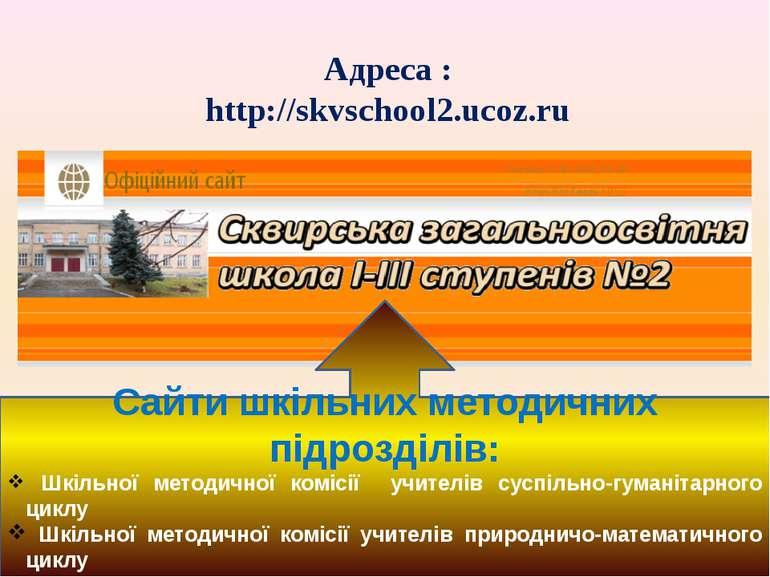 Адреса : http://skvschool2.ucoz.ru Сайти шкільних методичних підрозділів: Шкі...