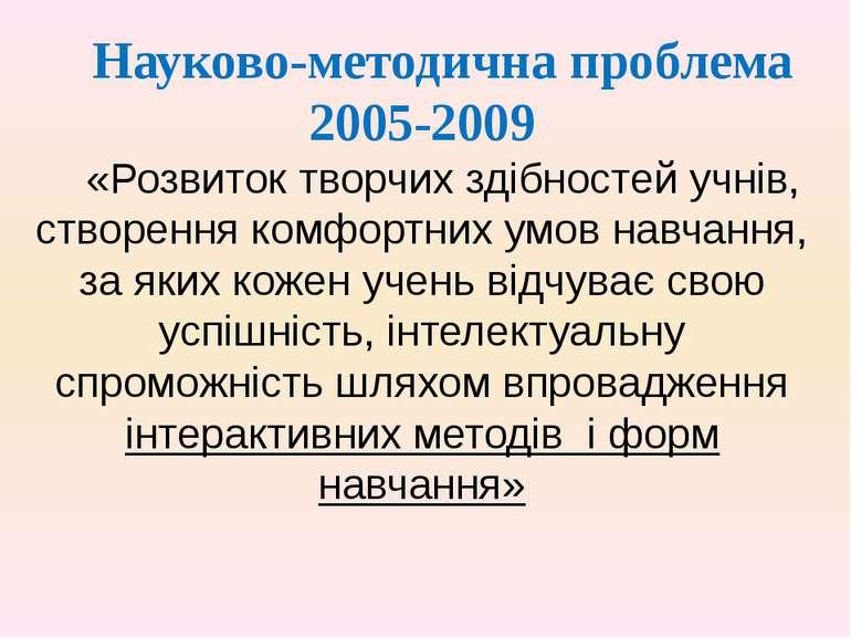 Науково-методична проблема 2005-2009 «Розвиток творчих здібностей учнів, ство...