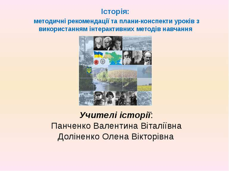 Історія: методичні рекомендації та плани-конспекти уроків з використанням інт...
