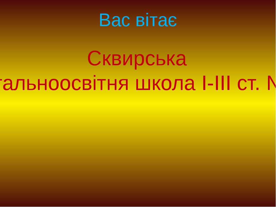 Вас вітає Сквирська загальноосвітня школа І-ІІІ ст. № 2