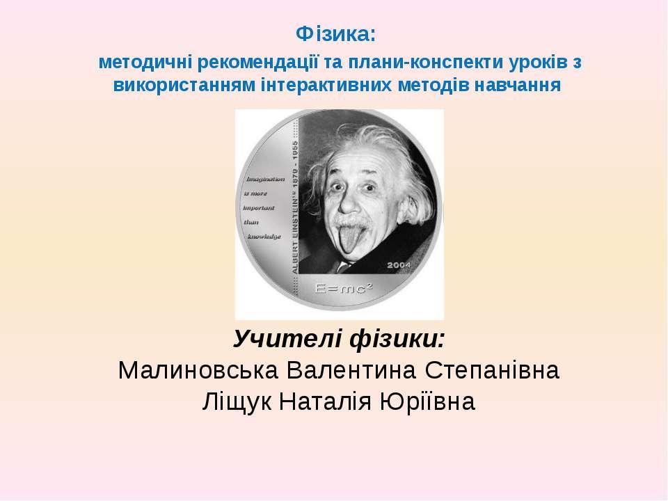Фізика: методичні рекомендації та плани-конспекти уроків з використанням інте...