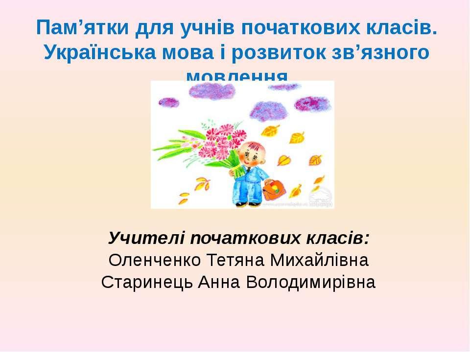 Пам'ятки для учнів початкових класів. Українська мова і розвиток зв'язного мо...
