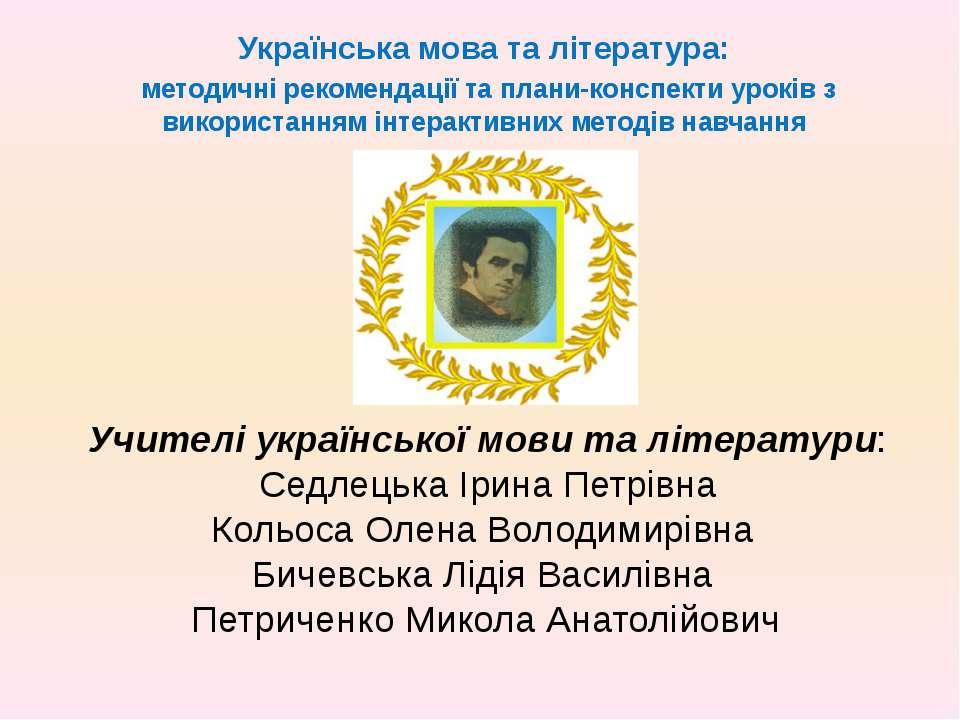 Українська мова та література: методичні рекомендації та плани-конспекти урок...