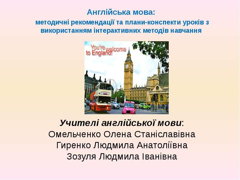 Англійська мова: методичні рекомендації та плани-конспекти уроків з використа...