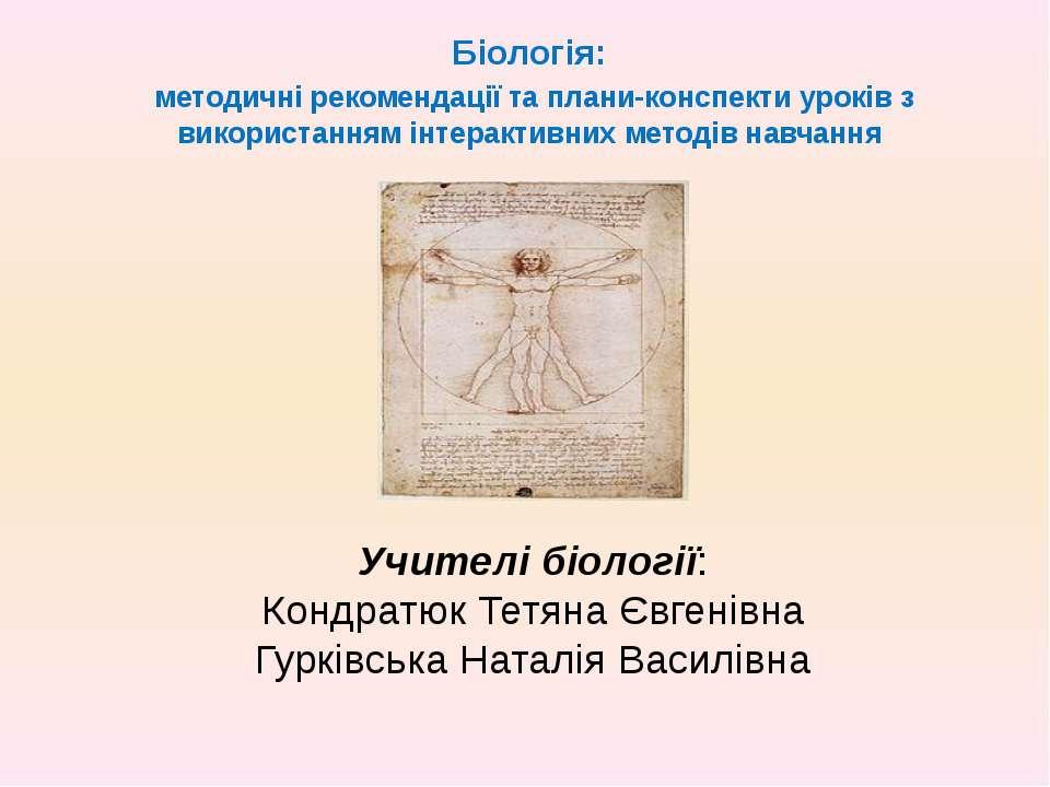 Біологія: методичні рекомендації та плани-конспекти уроків з використанням ін...