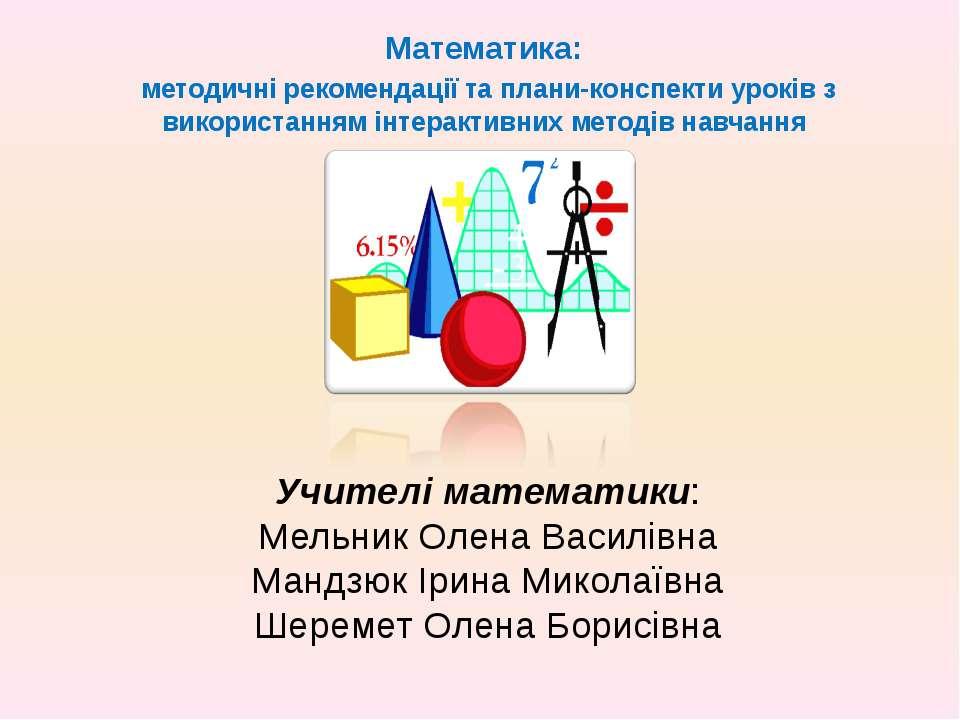 Математика: методичні рекомендації та плани-конспекти уроків з використанням ...