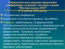 """Університетська науково-практична конференція студентів і молодих учених """"Мол..."""