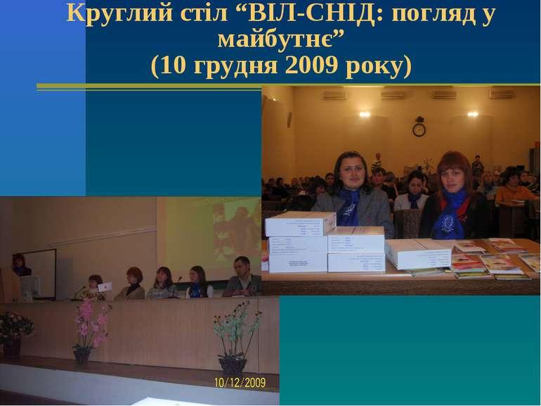 """Круглий стіл """"ВІЛ-СНІД: погляд у майбутнє"""" (10 грудня 2009 року)"""