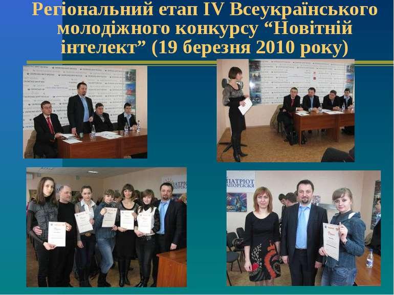"""Регіональний етап IV Всеукраїнського молодіжного конкурсу """"Новітній інтелект""""..."""