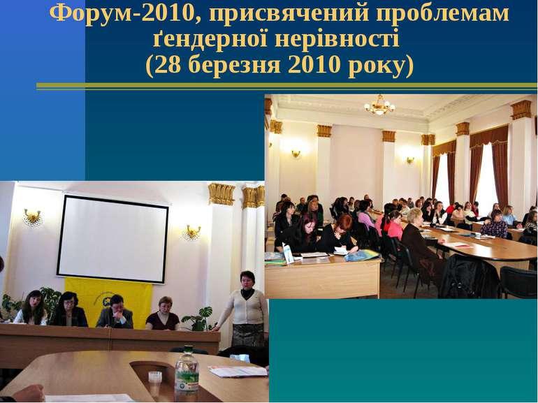 Форум-2010, присвячений проблемам ґендерної нерівності (28 березня 2010 року)