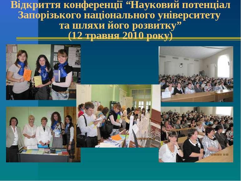 """Відкриття конференції """"Науковий потенціал Запорізького національного універси..."""