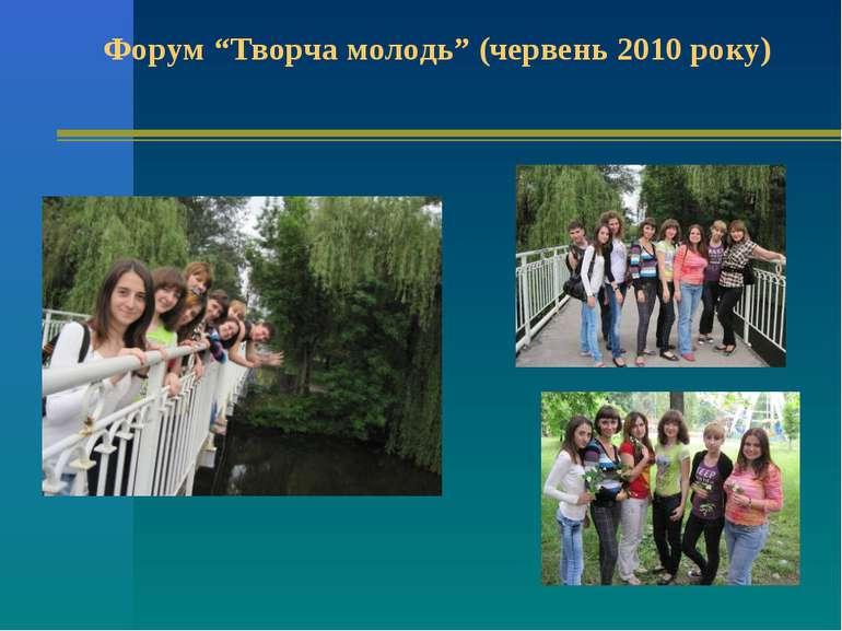 """Форум """"Творча молодь"""" (червень 2010 року)"""