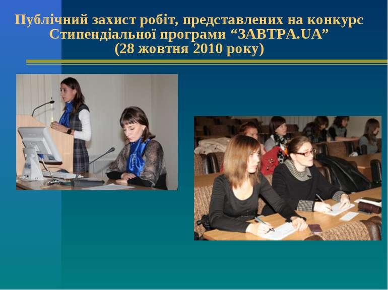 """Публічний захист робіт, представлених на конкурс Стипендіальної програми """"ЗАВ..."""