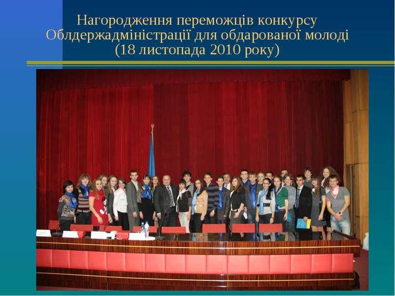 Нагородження переможців конкурсу Облдержадміністрації для обдарованої молоді ...