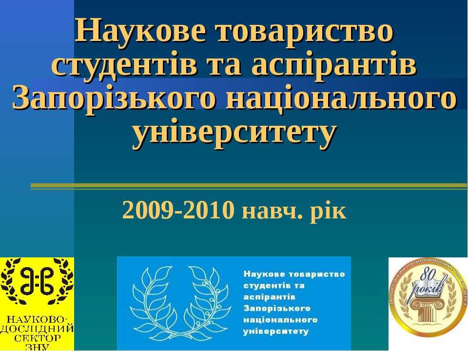 Наукове товариство студентів та аспірантів Запорізького національного універс...