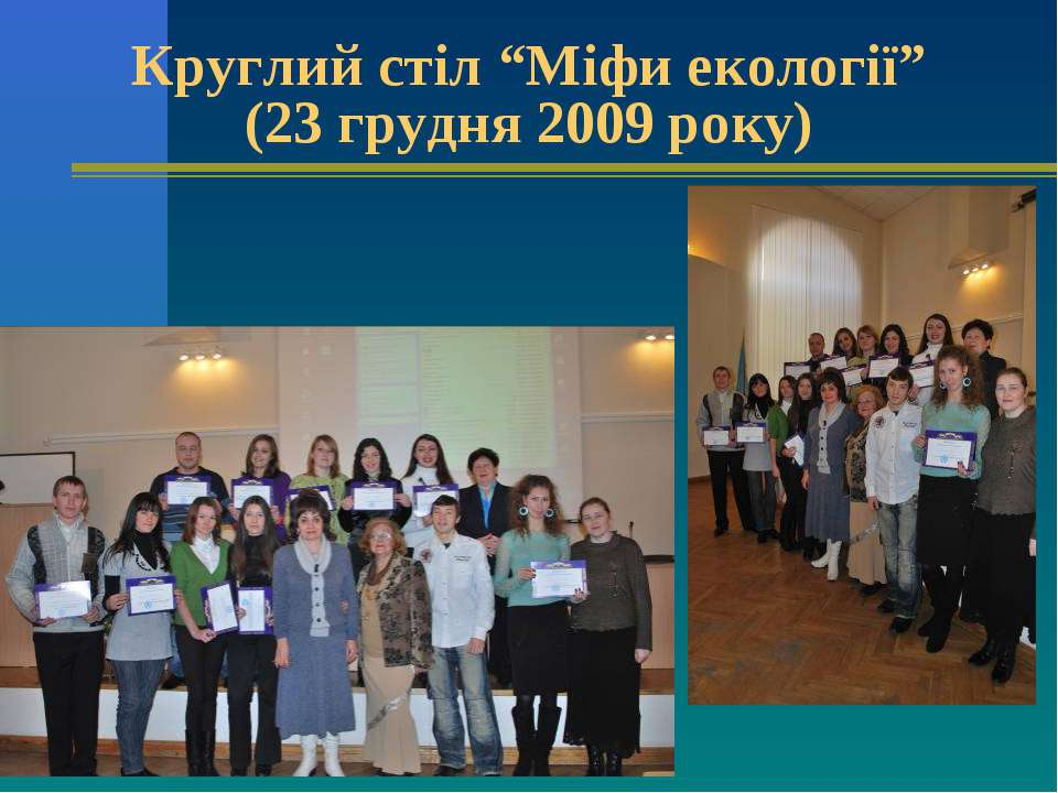 """Круглий стіл """"Міфи екології"""" (23 грудня 2009 року)"""