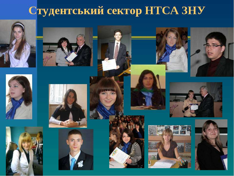 Студентський сектор НТСА ЗНУ