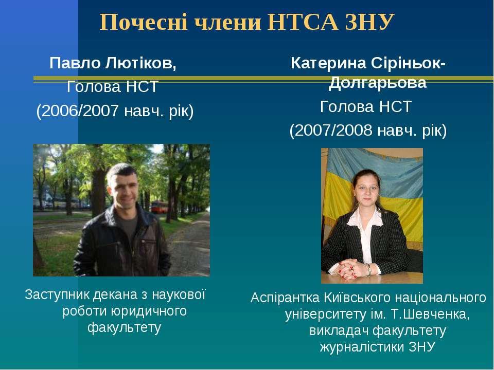 Почесні члени НТСА ЗНУ Павло Лютіков, Голова НСТ (2006/2007 навч. рік) Заступ...