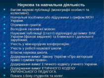 Наукова та навчальна діяльність Вагомі наукові публікації (монографії особист...