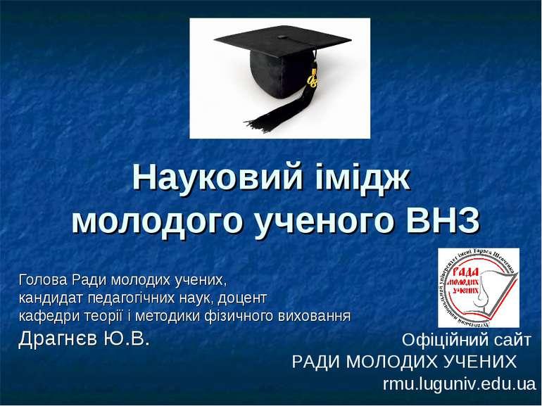 Науковий імідж молодого ученого ВНЗ Голова Ради молодих учених, кандидат педа...