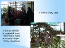 Вчителю біології Колодяжній Ірині Миколаєвні легко розповідати про тропічні р...