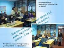 Знання, набуті на уроках фізики та хімії, застосовуються не лише у класах, а ...