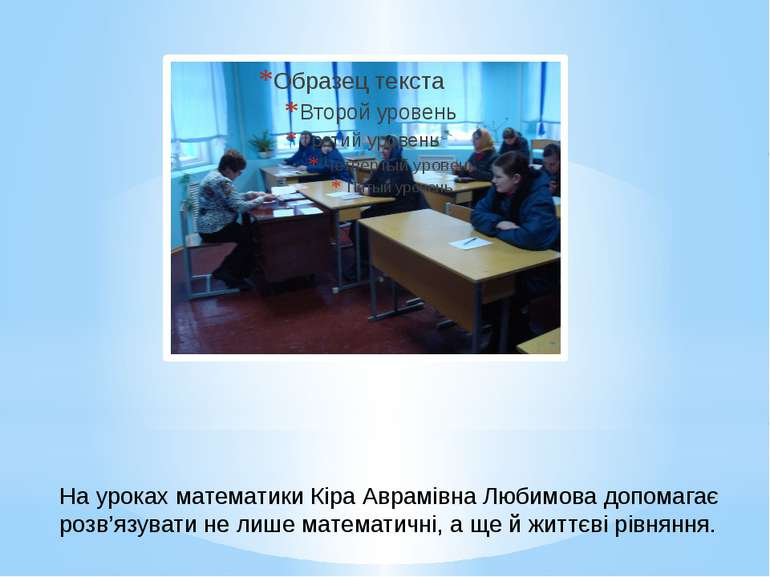 На уроках математики Кіра Аврамівна Любимова допомагає розв'язувати не лише м...
