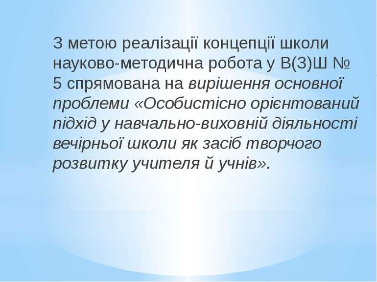 З метою реалізації концепції школи науково-методична робота у В(З)Ш № 5 спрям...
