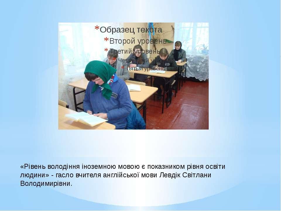 «Рівень володіння іноземною мовою є показником рівня освіти людини» - гасло в...