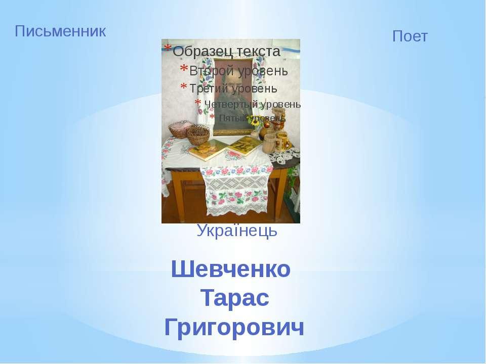 Письменник Поет Українець Шевченко Тарас Григорович