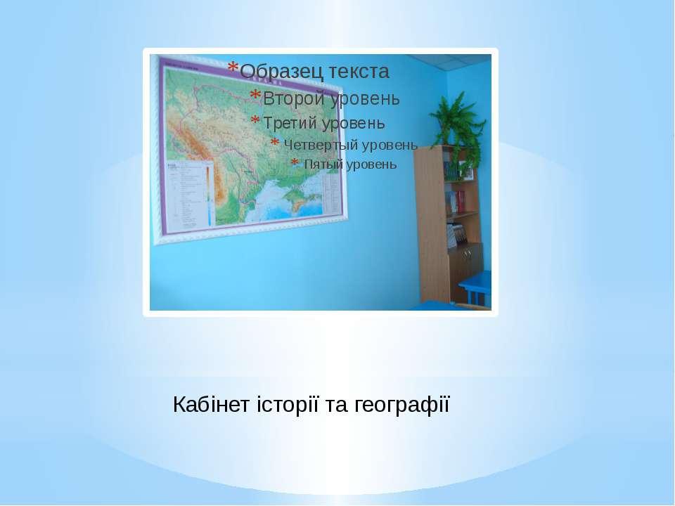 Кабінет історії та географії