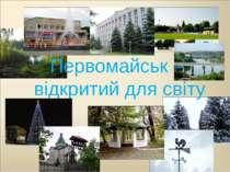 Первомайськ – відкритий для світу