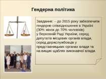 Гендерна політика Завдання: – до 2015 року забезпечити гендерне співвідношенн...