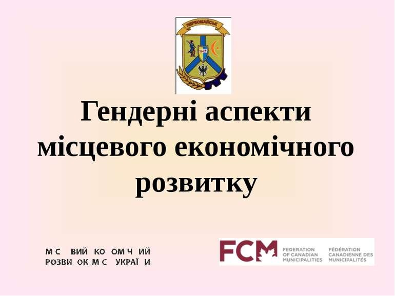 Гендерні аспекти місцевого економічного розвитку