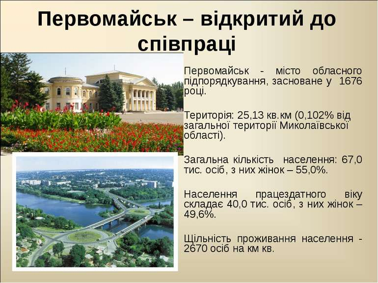 Первомайськ – відкритий до співпраці Первомайськ - місто обласного підпорядку...