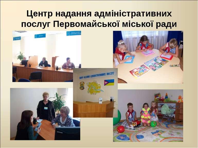 Центр надання адміністративних послуг Первомайської міської ради