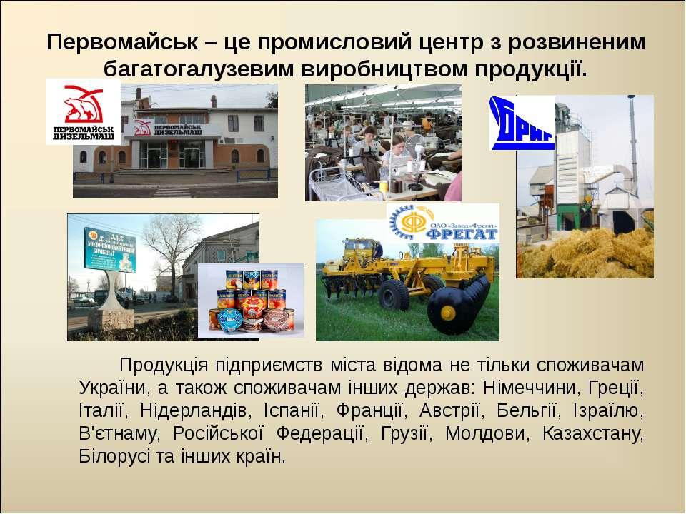 Первомайськ – це промисловий центр з розвиненим багатогалузевим виробництвом ...