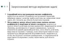 Запропоновані методи вирішення задачі Ітераційний метод настроювання вагових ...