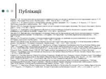 Публікації Каденко С. В. Удосконалення методу визначення коефіцієнтів відносн...