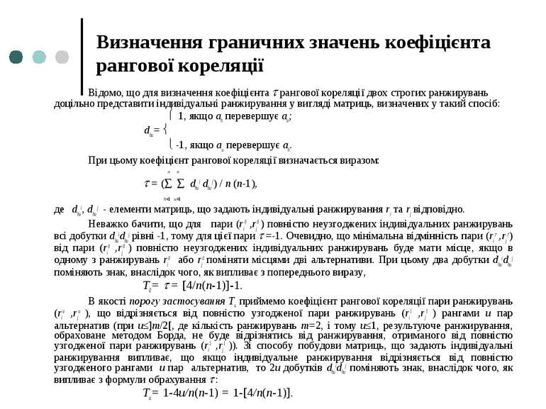 Визначення граничних значень коефіцієнта рангової кореляції Відомо, що для ви...