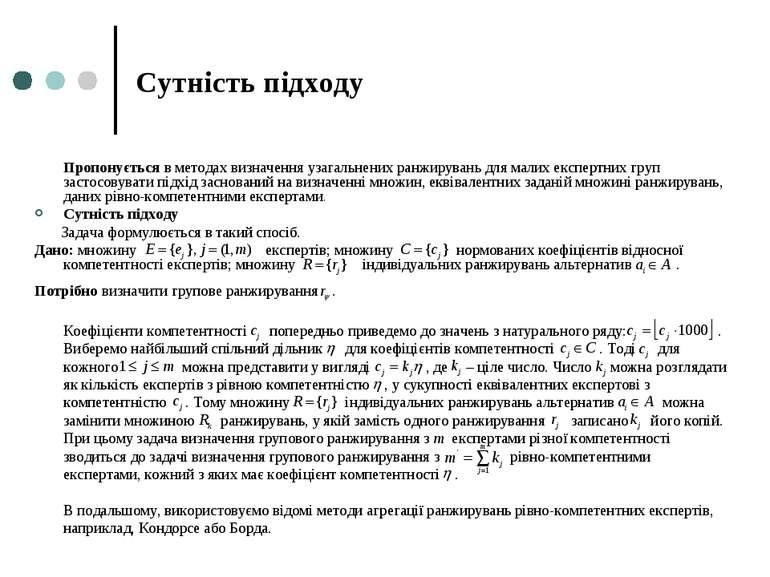 Сутність підходу Пропонується в методах визначення узагальнених ранжирувань д...