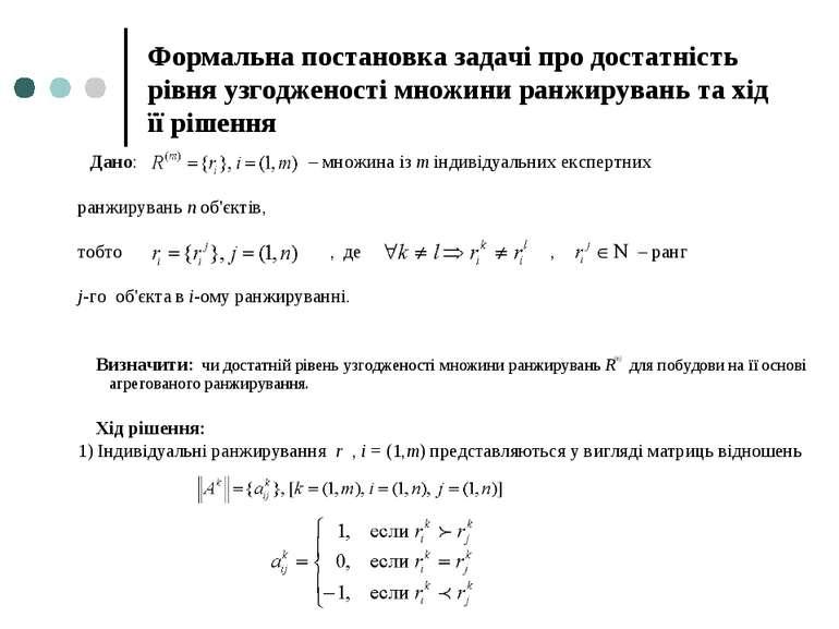 Формальна постановка задачі про достатність рівня узгодженості множини ранжир...
