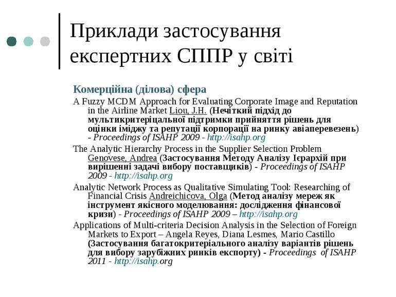 Приклади застосування експертних СППР у світі Комерційна (ділова) сфера A Fuz...